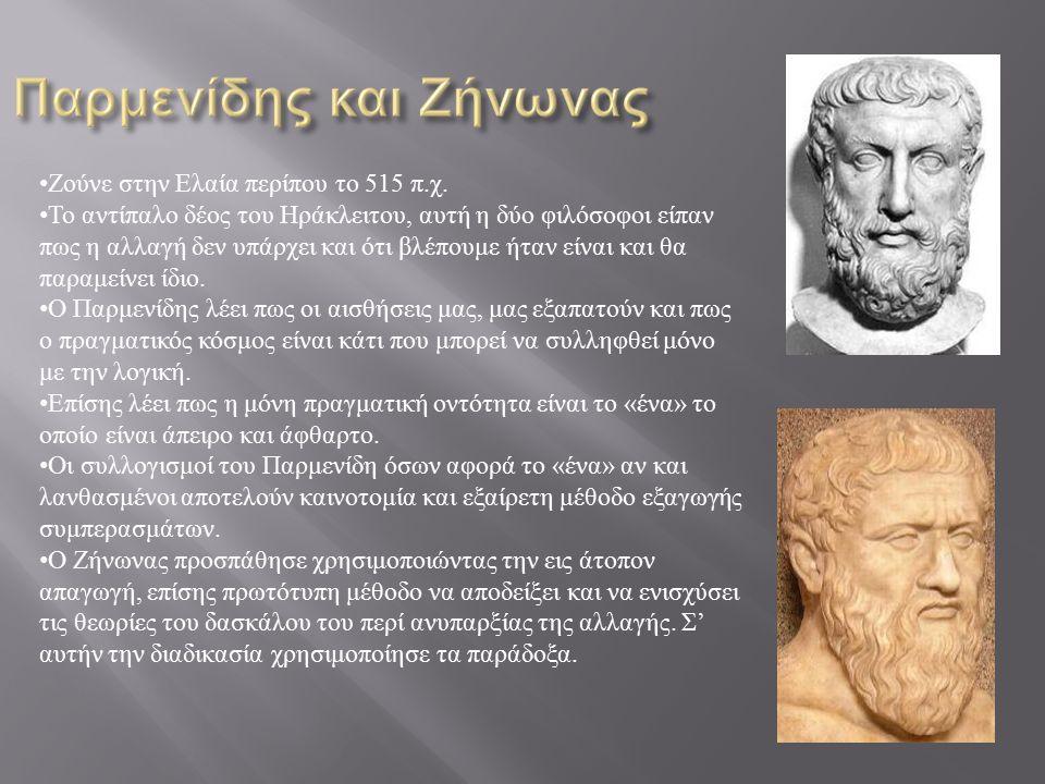 Ζούνε στην Ελαία περίπου το 515 π.χ.