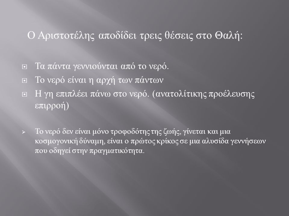 Ο Αριστοτέλης αποδίδει τρεις θέσεις στο Θαλή: