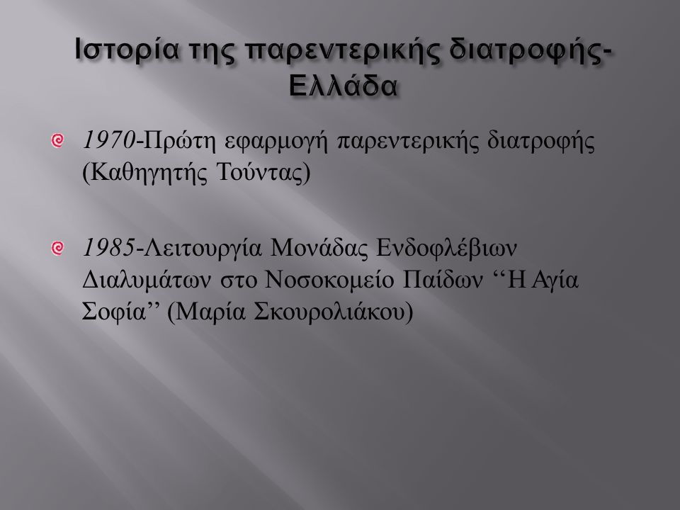 Ιστορία της παρεντερικής διατροφής-Ελλάδα