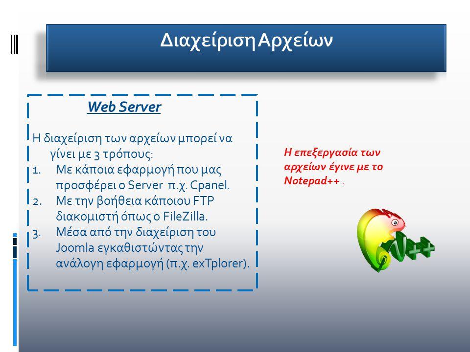 Διαχείριση Αρχείων Web Server. Η διαχείριση των αρχείων μπορεί να γίνει με 3 τρόπους: Με κάποια εφαρμογή που μας προσφέρει ο Server π.χ. Cpanel.