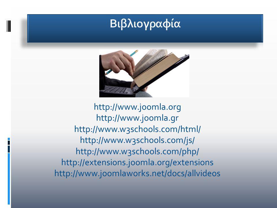 Βιβλιογραφία http://www.joomla.org http://www.joomla.gr