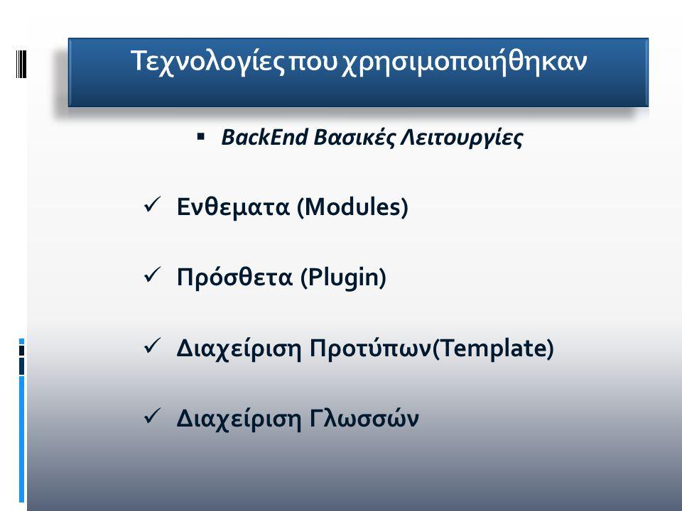 Τεχνολογίες που χρησιμοποιήθηκαν BackEnd Βασικές Λειτουργίες