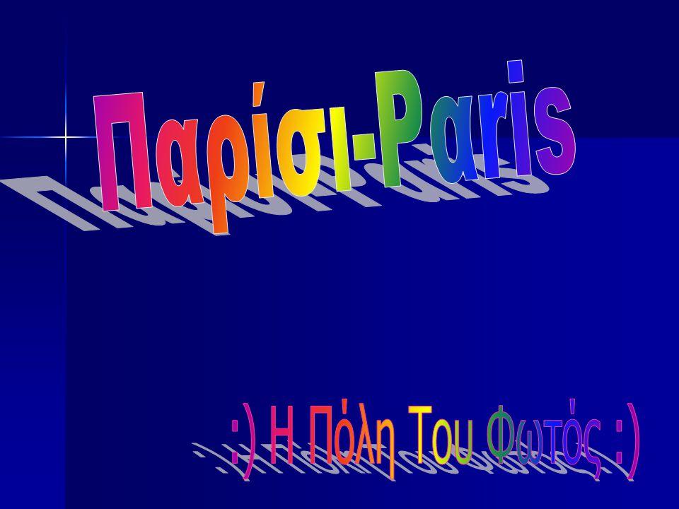 Παρίσι-Pαris :) Η Πόλη Του Φωτός :)