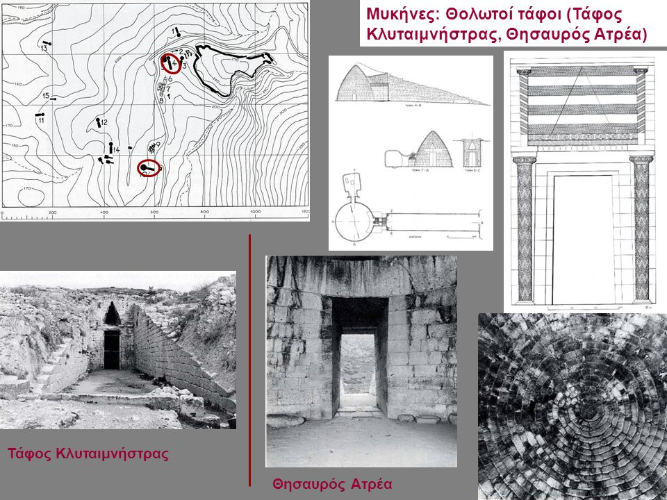Μυκήνες: Θολωτοί τάφοι (Τάφος Κλυταιμνήστρας, Θησαυρός Ατρέα)