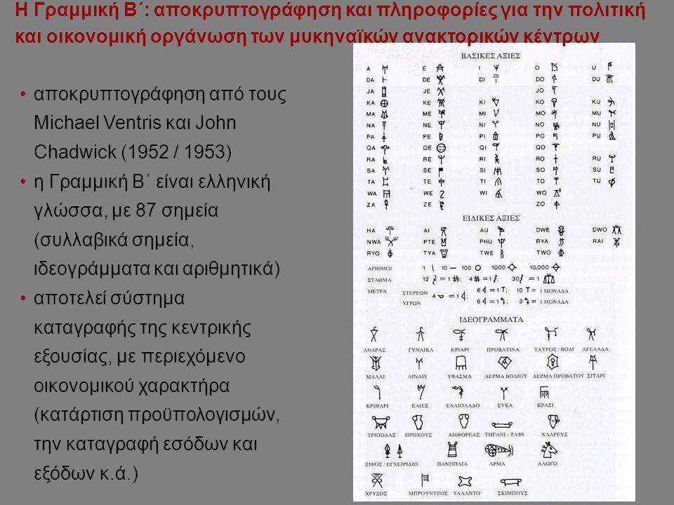 Η Γραμμική Β΄: αποκρυπτογράφηση και πληροφορίες για την πολιτική και οικονομική οργάνωση των μυκηναϊκών ανακτορικών κέντρων