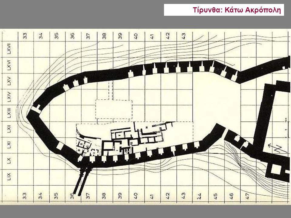 Τίρυνθα: Κάτω Ακρόπολη
