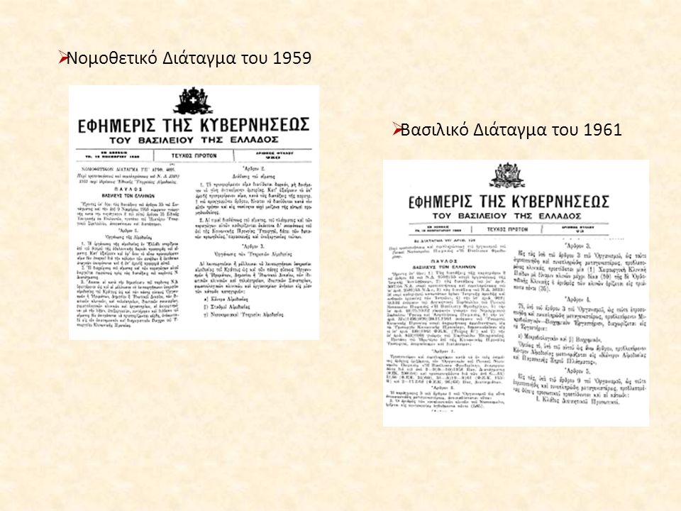 Νομοθετικό Διάταγμα του 1959