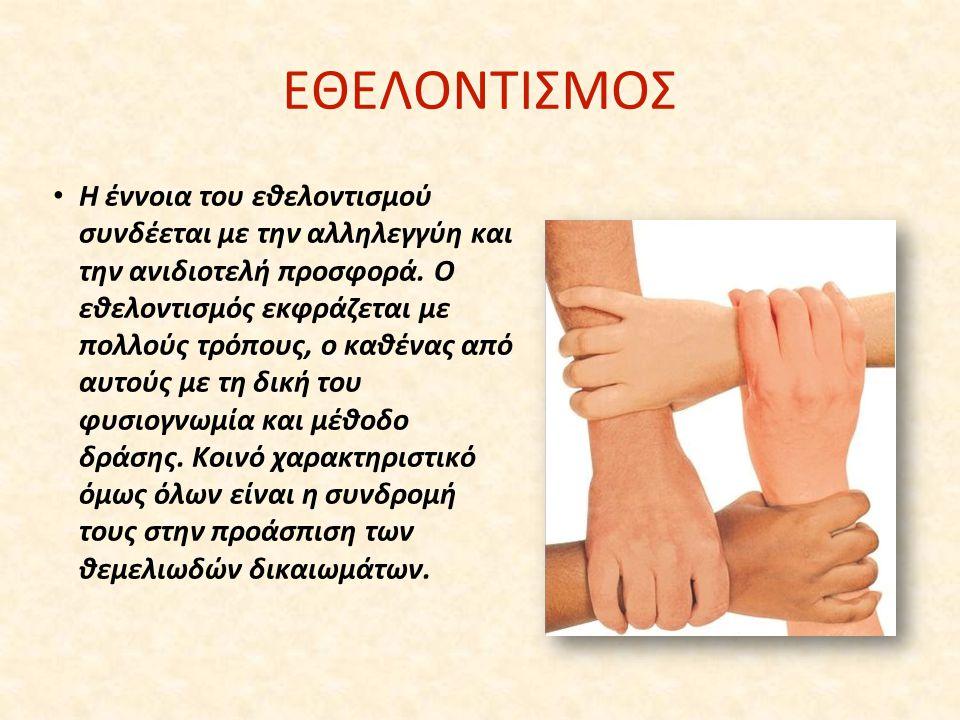 EΘΕΛΟΝΤΙΣΜΟΣ