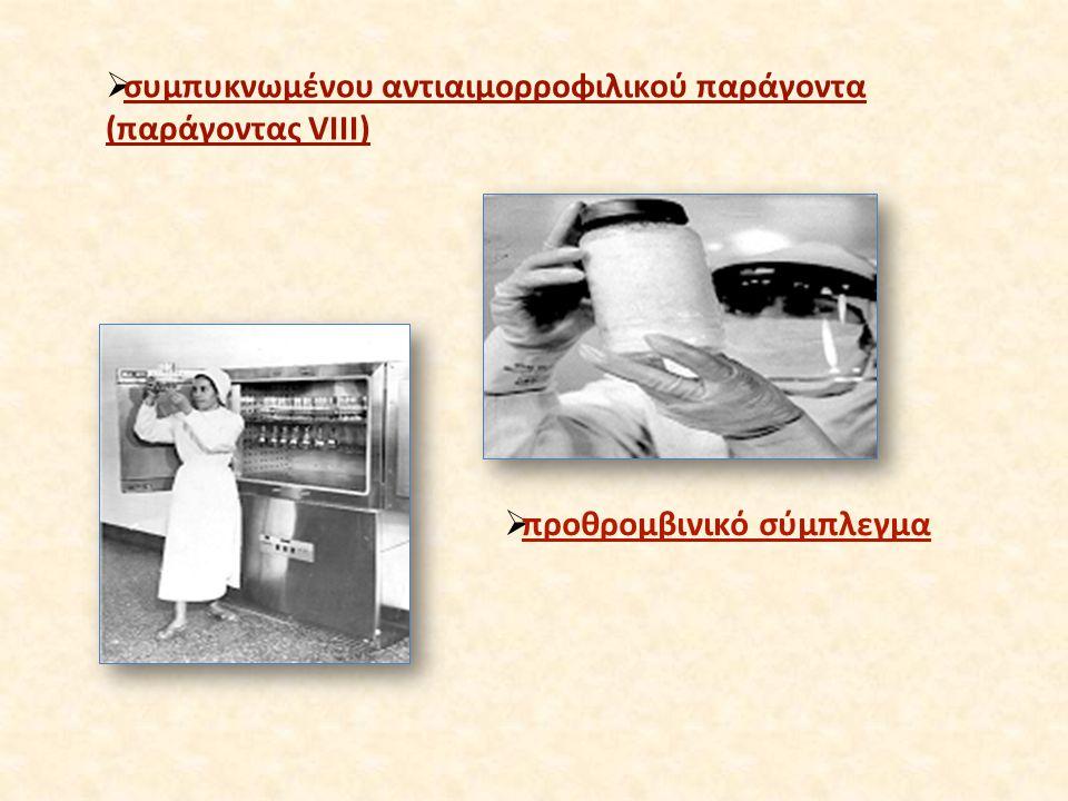 συμπυκνωμένου αντιαιμορροφιλικού παράγοντα (παράγοντας VIII)