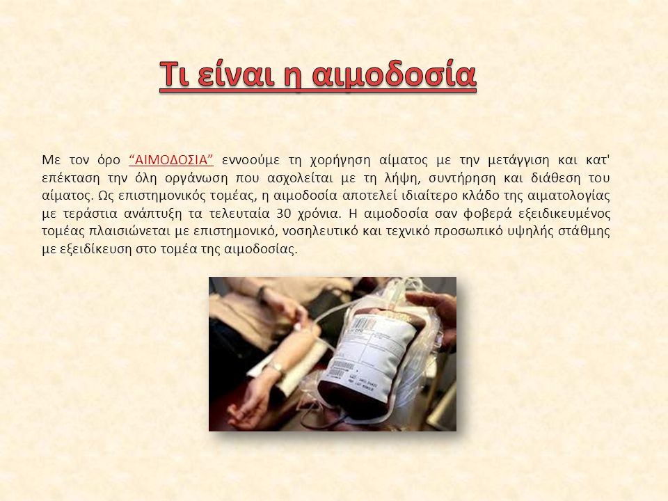 Τι είναι η αιμοδοσία