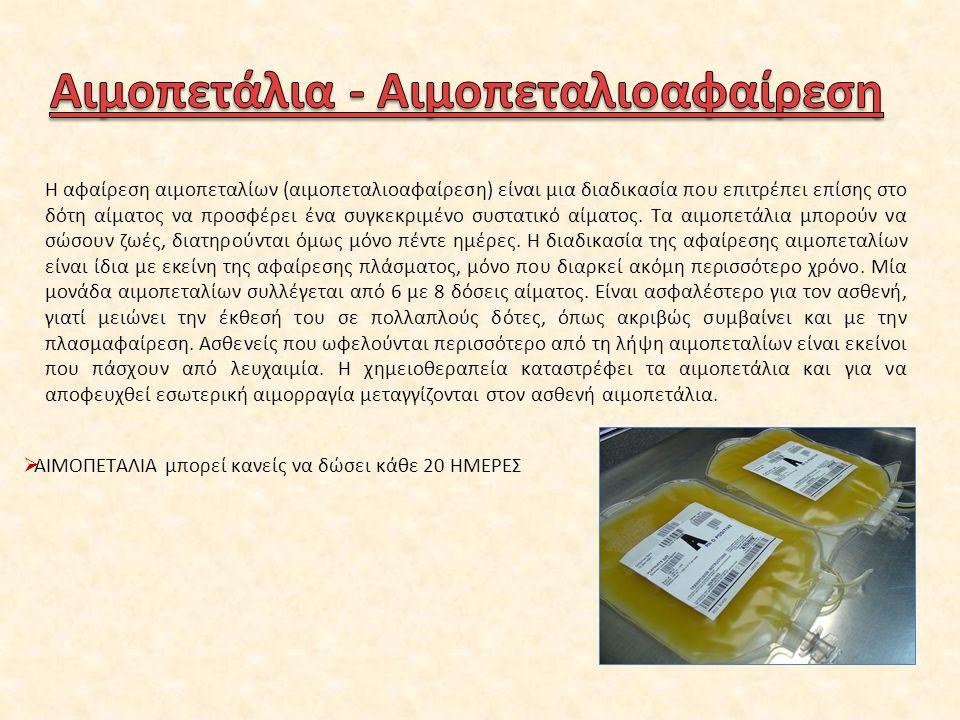 Αιμοπετάλια - Αιμοπεταλιοαφαίρεση