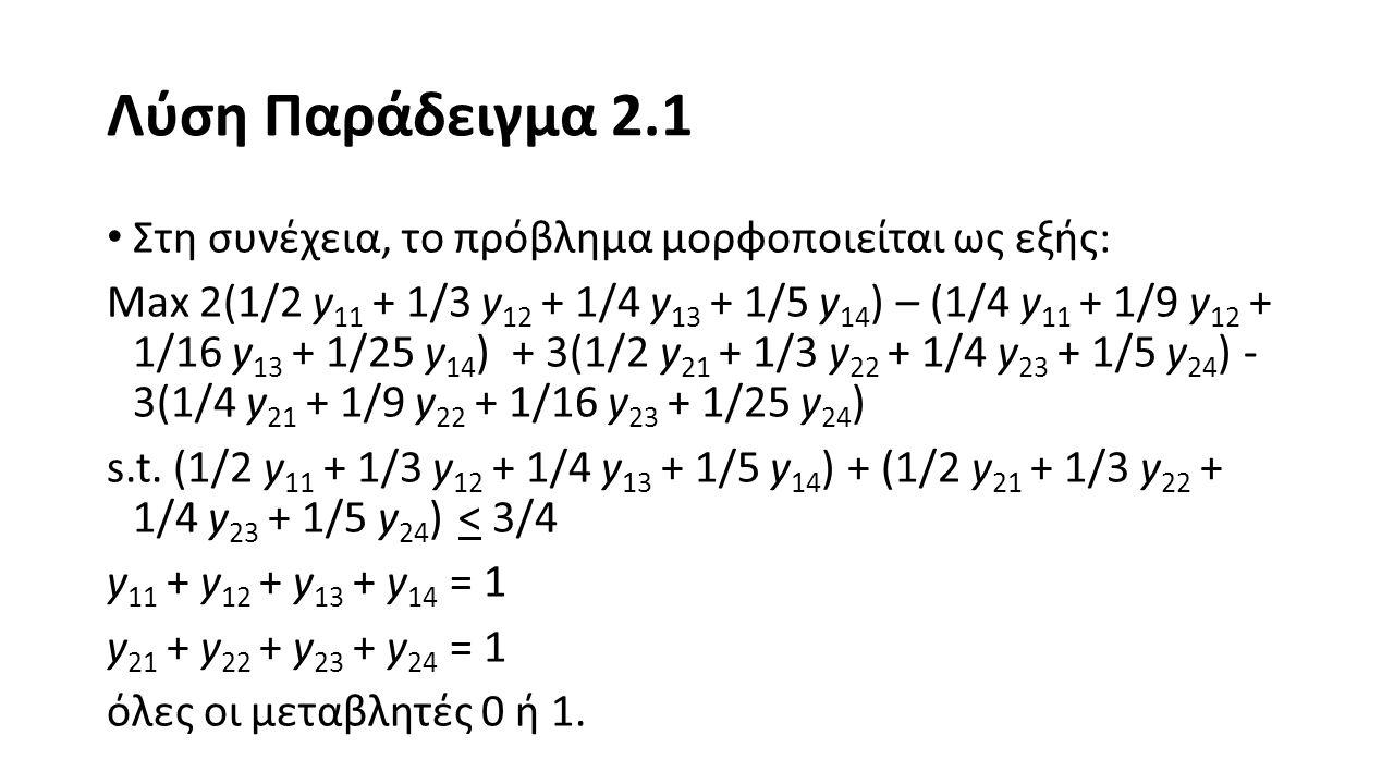 Λύση Παράδειγμα 2.1 Στη συνέχεια, το πρόβλημα μορφοποιείται ως εξής: