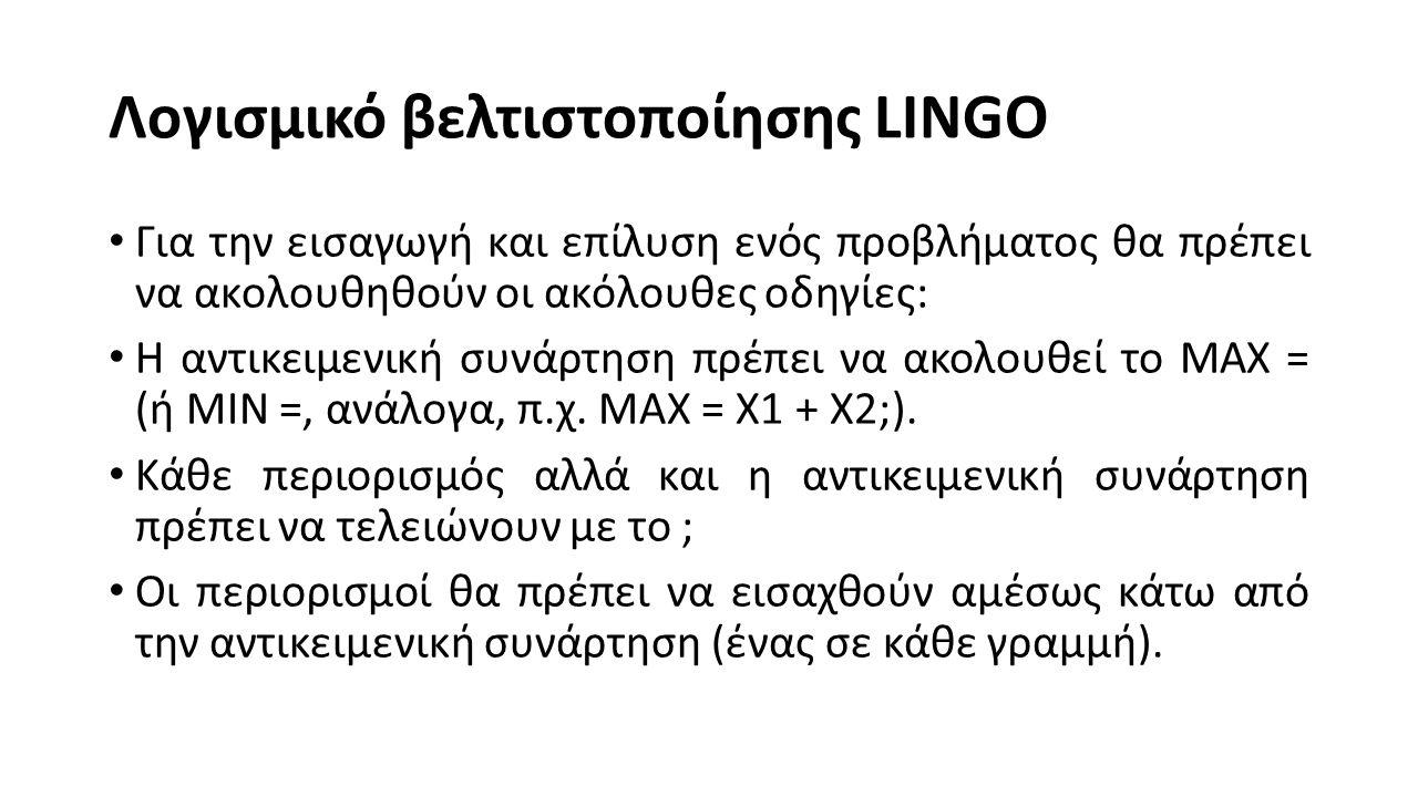 Λογισμικό βελτιστοποίησης LINGO