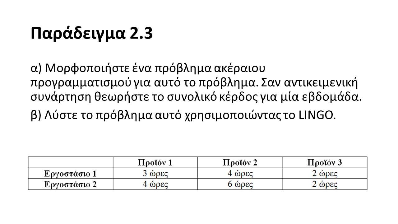 Παράδειγμα 2.3
