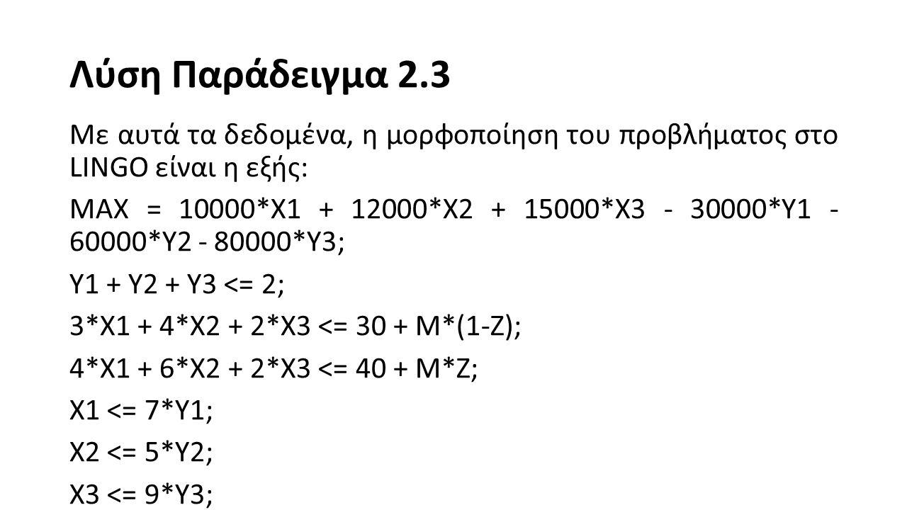 Λύση Παράδειγμα 2.3