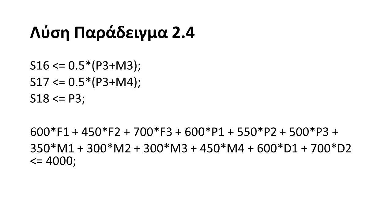 Λύση Παράδειγμα 2.4