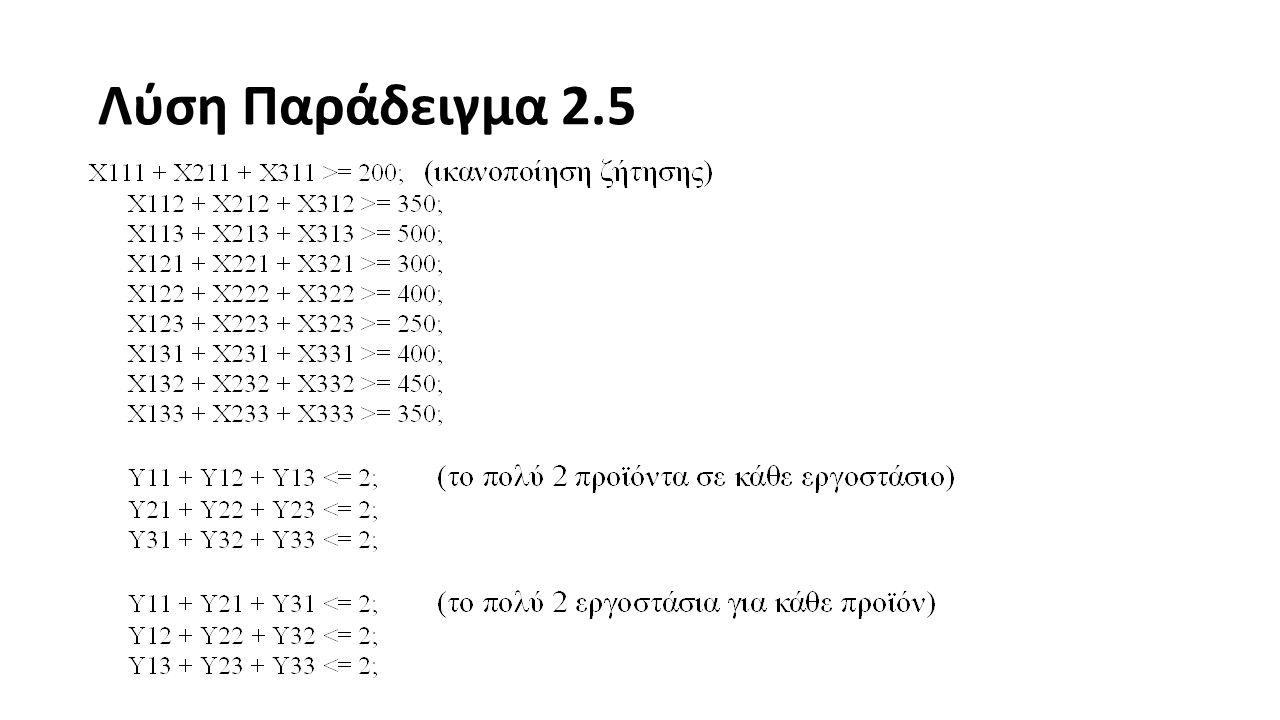 Λύση Παράδειγμα 2.5