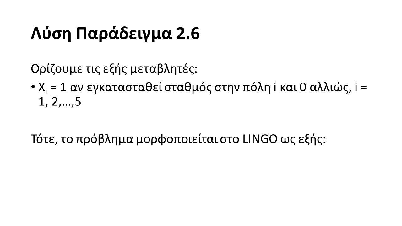 Λύση Παράδειγμα 2.6 Ορίζουμε τις εξής μεταβλητές: