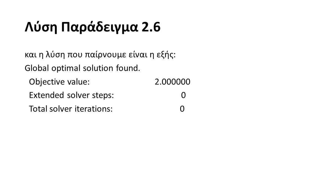 Λύση Παράδειγμα 2.6