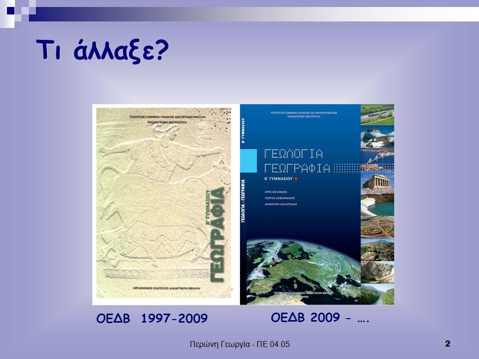 Τι άλλαξε ΟΕΔΒ 1997-2009 ΟΕΔΒ 2009 - …. Περώνη Γεωργία - ΠΕ 04.05