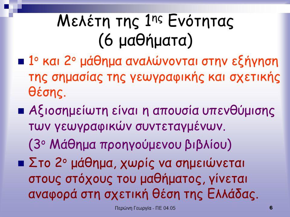 Μελέτη της 1ης Ενότητας (6 μαθήματα)