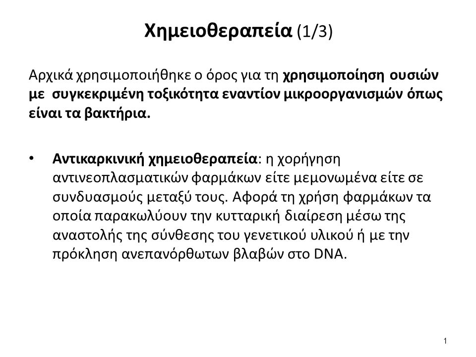 Χημειοθεραπεία (2/3) Χρησιμοποιείται: