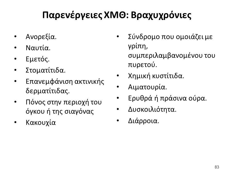 Παρενέργειες ΧΜΘ: Μακροχρόνιες (1/2)