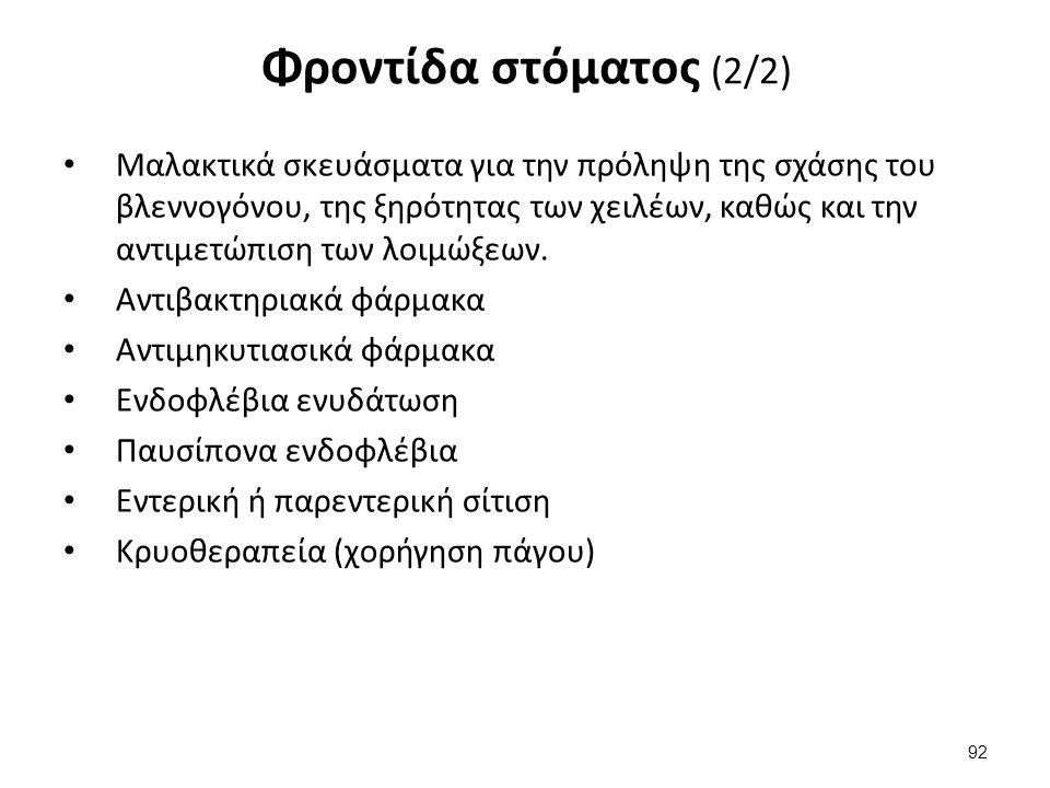 Ναυτία και εμετός (1/2)
