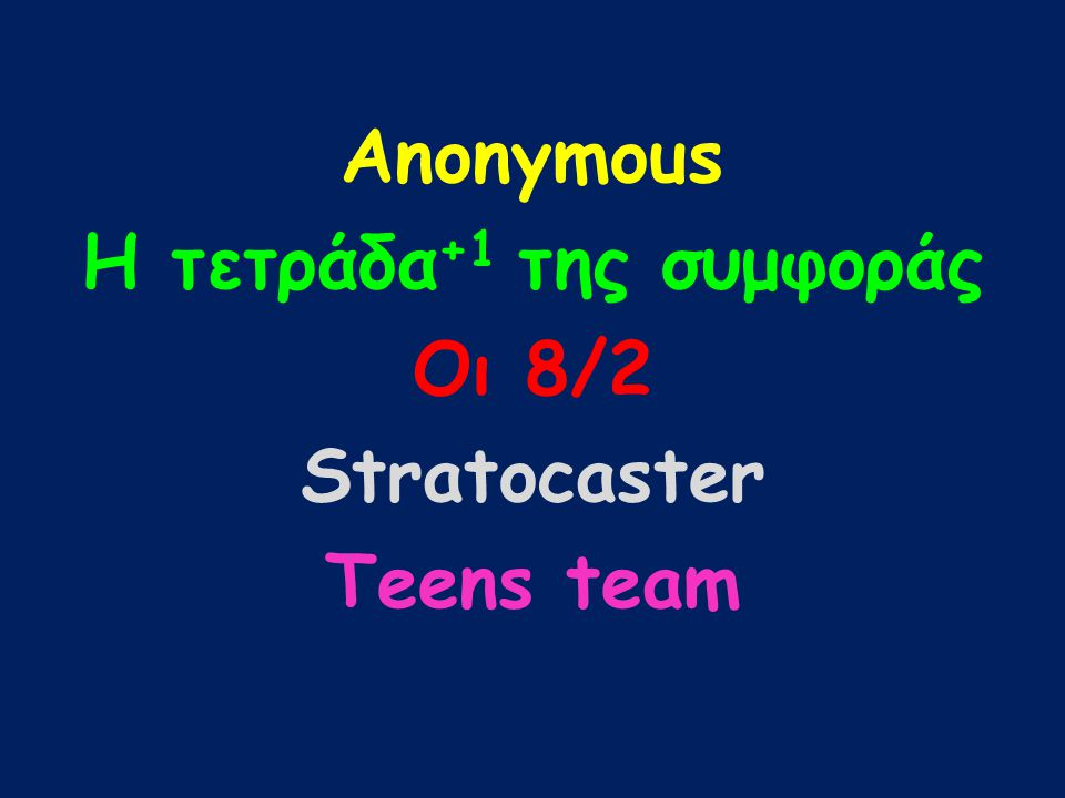 Anonymous Η τετράδα+1 της συμφοράς Οι 8/2 Stratocaster Teens team