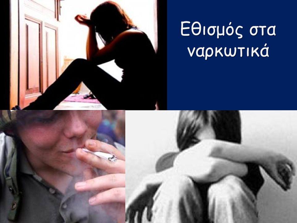 Εθισμός στα ναρκωτικά