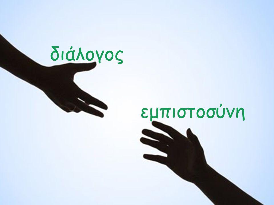 διάλογος εμπιστοσύνη