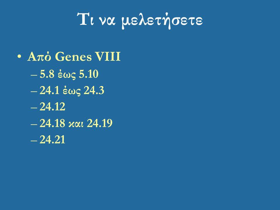 Τι να μελετήσετε Από Genes VIII 5.8 έως 5.10 24.1 έως 24.3 24.12