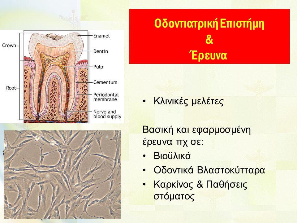 Οδοντιατρική Επιστήμη & Έρευνα