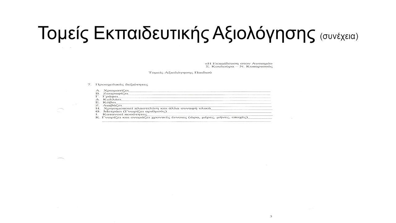 Τομείς Εκπαιδευτικής Αξιολόγησης (συνέχεια)