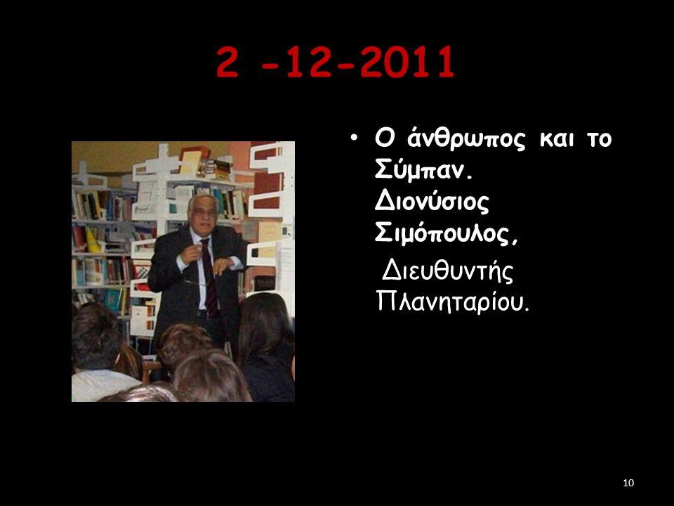 2 -12-2011 Ο άνθρωπος και το Σύμπαν. Διονύσιος Σιμόπουλος,