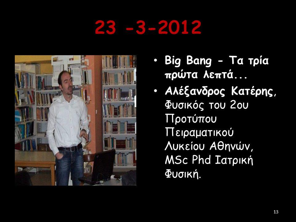 23 -3-2012 Big Bang - Τα τρία πρώτα λεπτά...
