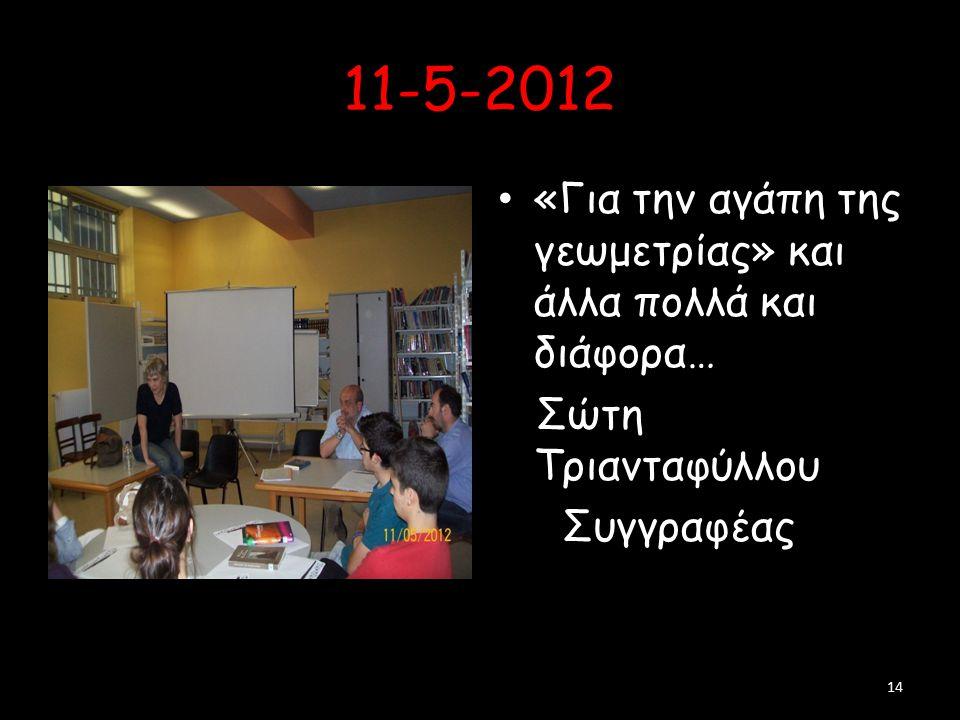 11-5-2012 «Για την αγάπη της γεωμετρίας» και άλλα πολλά και διάφορα…