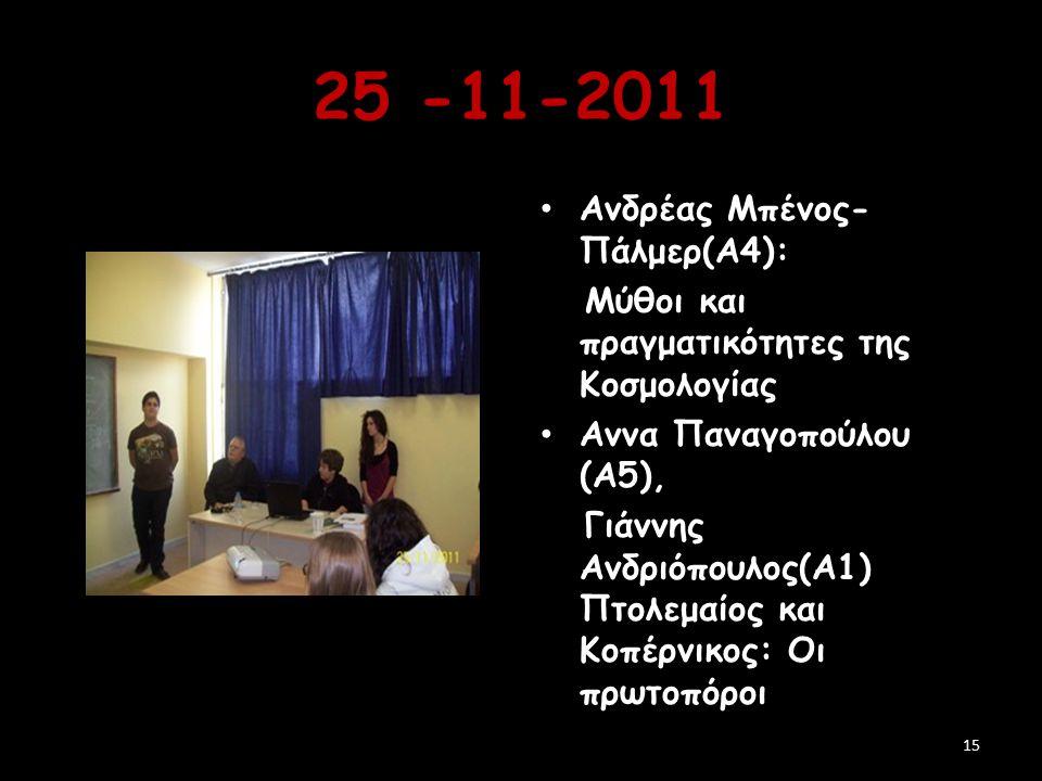 25 -11-2011 Ανδρέας Μπένος-Πάλμερ(Α4):