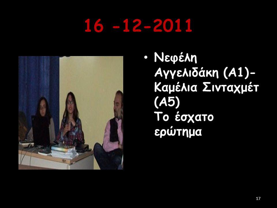 16 -12-2011 Νεφέλη Αγγελιδάκη (Α1)- Καμέλια Σινταχμέτ (Α5) Το έσχατο ερώτημα