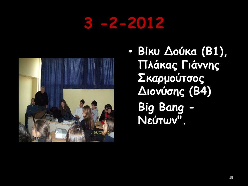 3 -2-2012 Βίκυ Δούκα (Β1), Πλάκας Γιάννης Σκαρμούτσος Διονύσης (Β4)