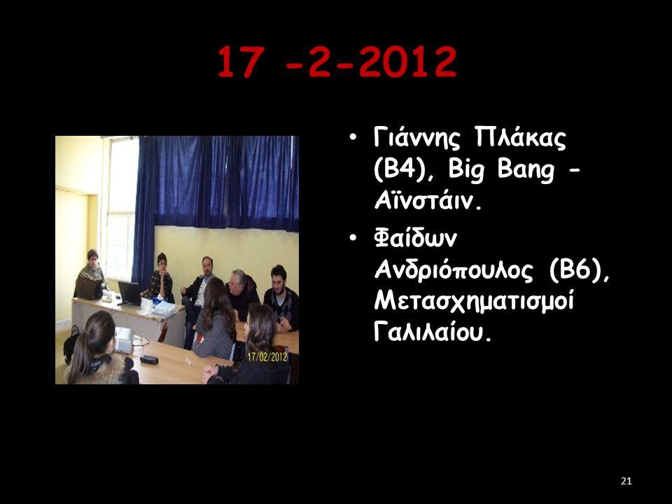 17 -2-2012 Γιάννης Πλάκας (Β4), Big Bang - Αϊνστάιν.