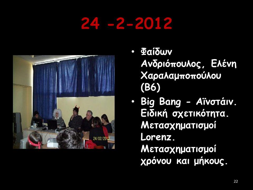 24 -2-2012 Φαίδων Ανδριόπουλος, Ελένη Χαραλαμποπούλου (Β6)