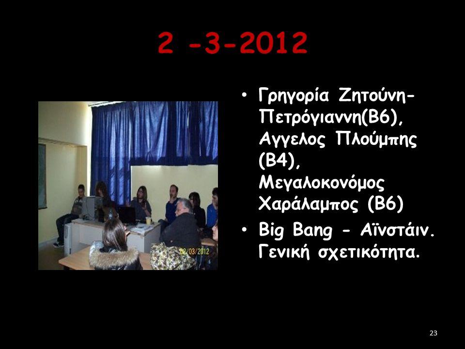 2 -3-2012 Γρηγορία Ζητούνη-Πετρόγιαννη(Β6), Αγγελος Πλούμπης (Β4), Μεγαλοκονόμος Χαράλαμπος (Β6) Big Bang - Αϊνστάιν.