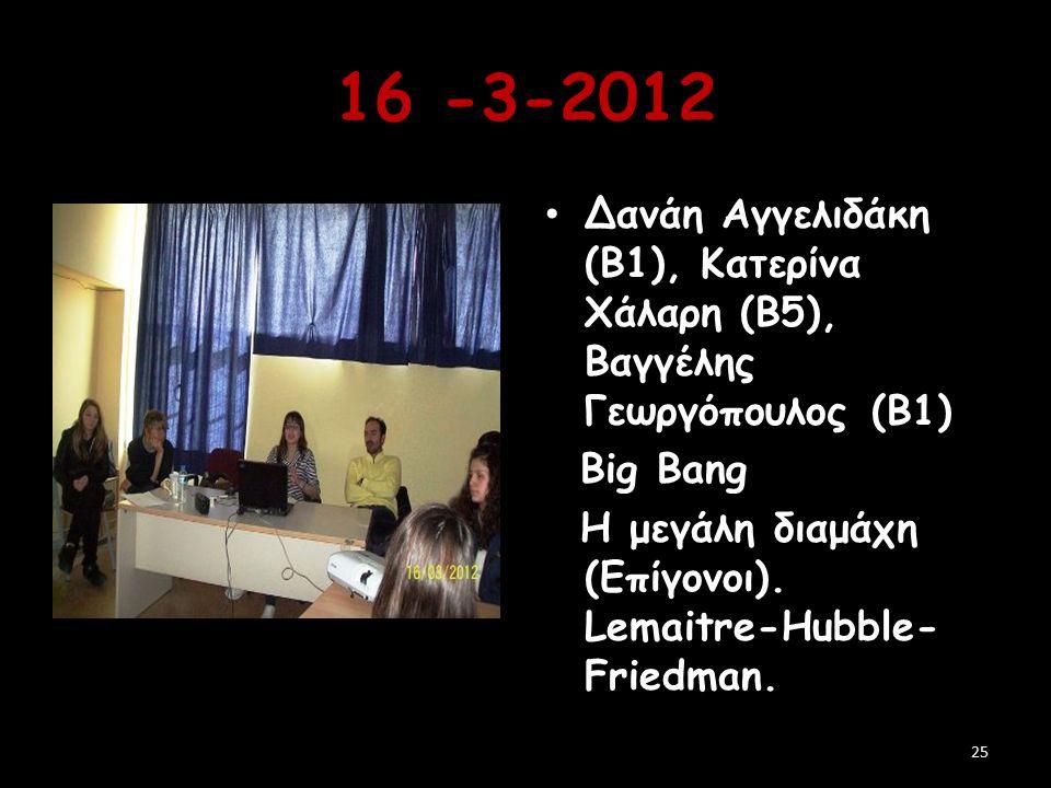 16 -3-2012 Δανάη Αγγελιδάκη (Β1), Κατερίνα Χάλαρη (Β5), Βαγγέλης Γεωργόπουλος (Β1) Big Bang.