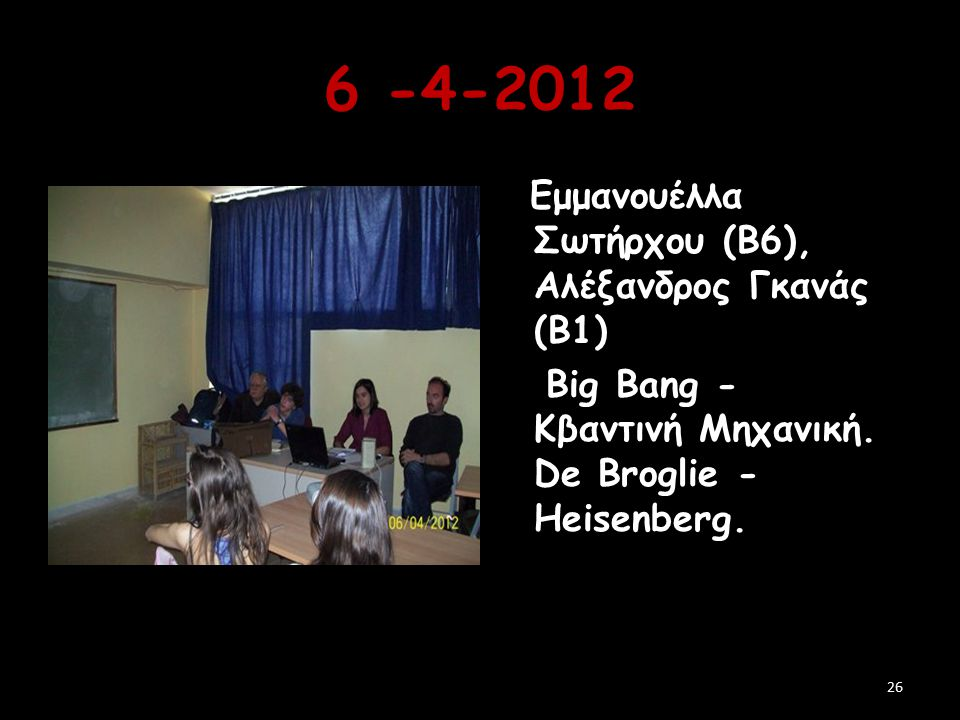 6 -4-2012 Εμμανουέλλα Σωτήρχου (Β6), Αλέξανδρος Γκανάς (Β1)