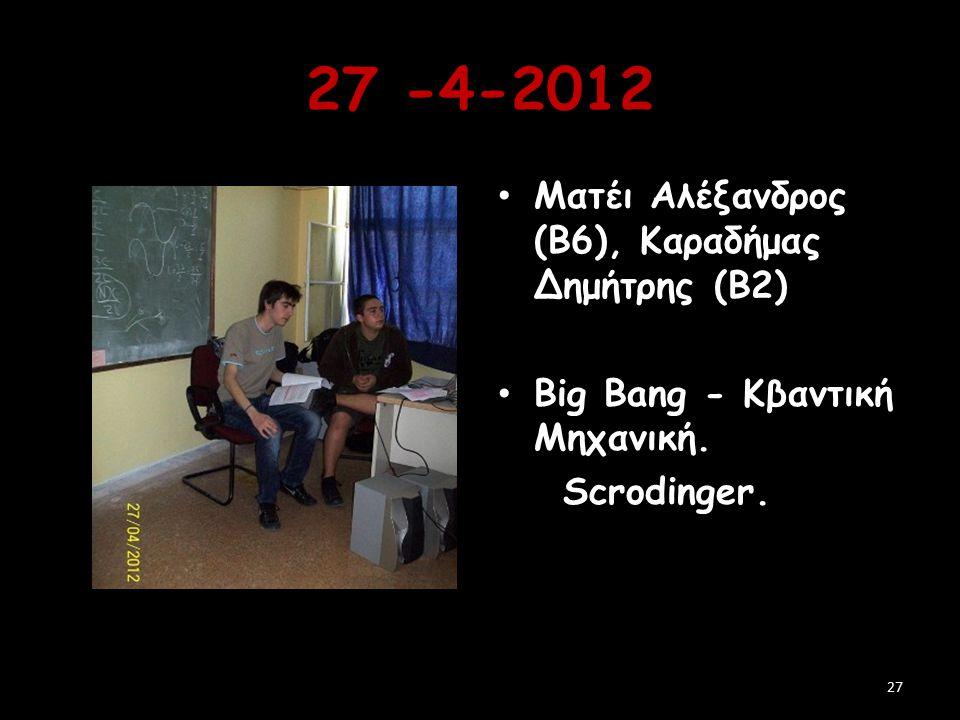 27 -4-2012 Ματέι Αλέξανδρος (Β6), Καραδήμας Δημήτρης (Β2)