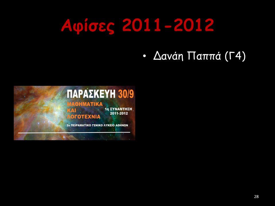 Αφίσες 2011-2012 Δανάη Παππά (Γ4)