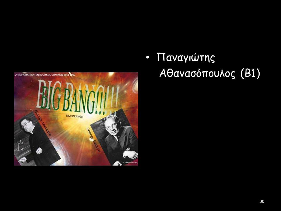 Παναγιώτης Αθανασόπουλος (Β1)