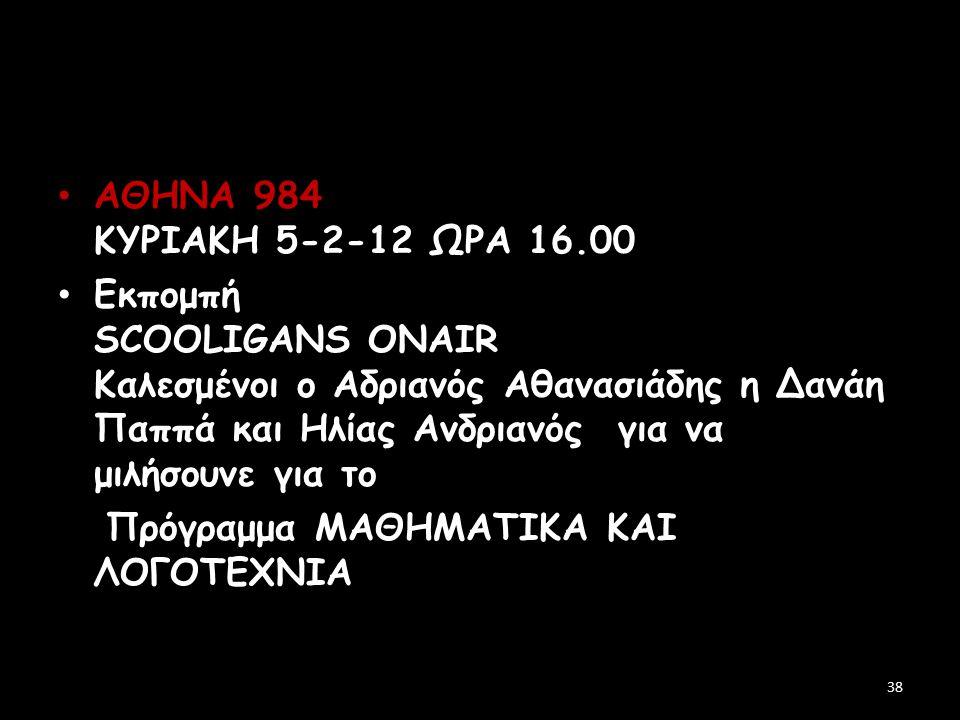 ΑΘΗΝΑ 984 ΚΥΡΙΑΚΗ 5-2-12 ΩΡΑ 16.00