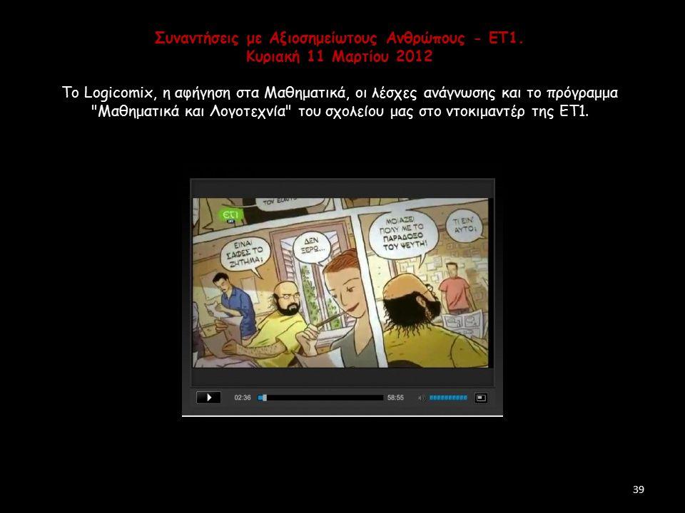 Συναντήσεις με Αξιοσημείωτους Ανθρώπους - ET1